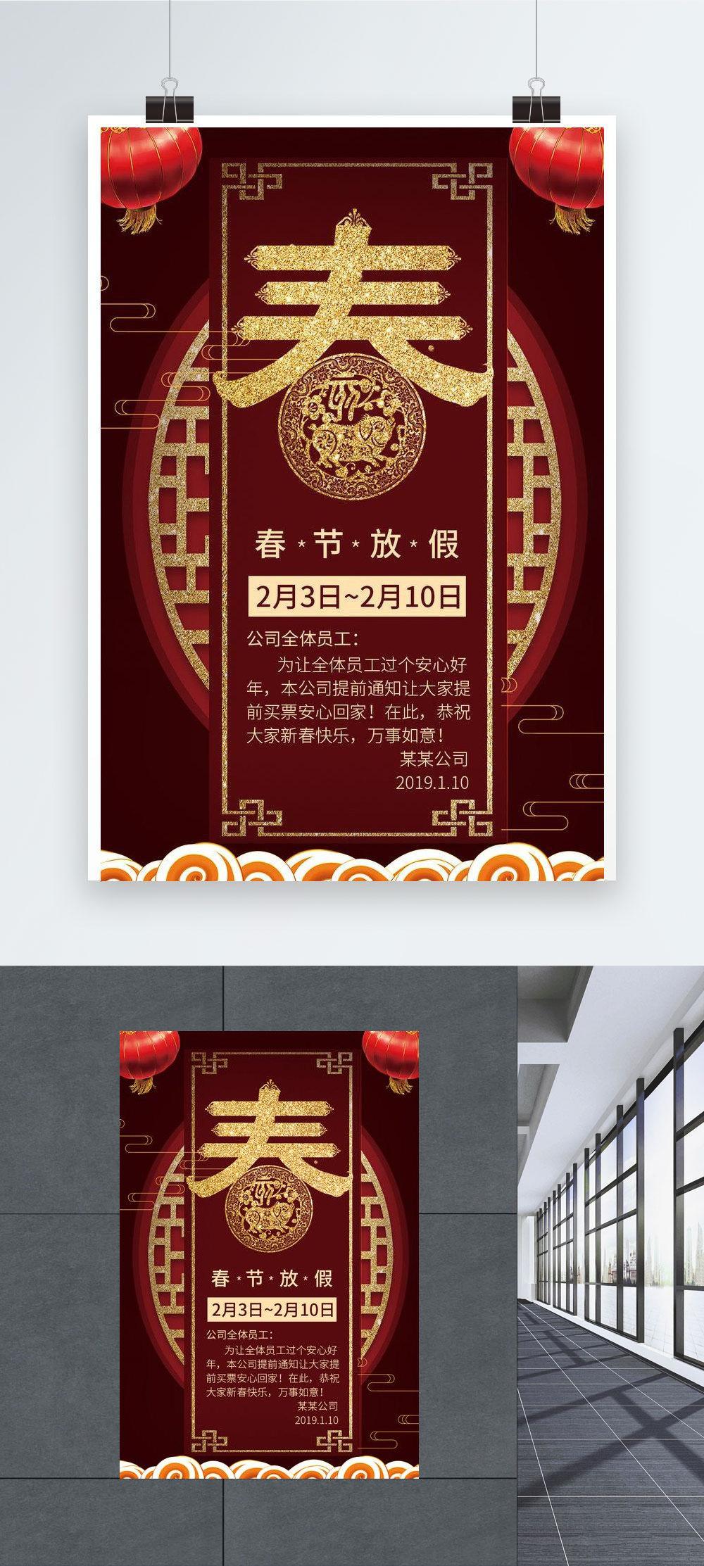2019春节放假通知海报设计图片素材编号400933884_prf