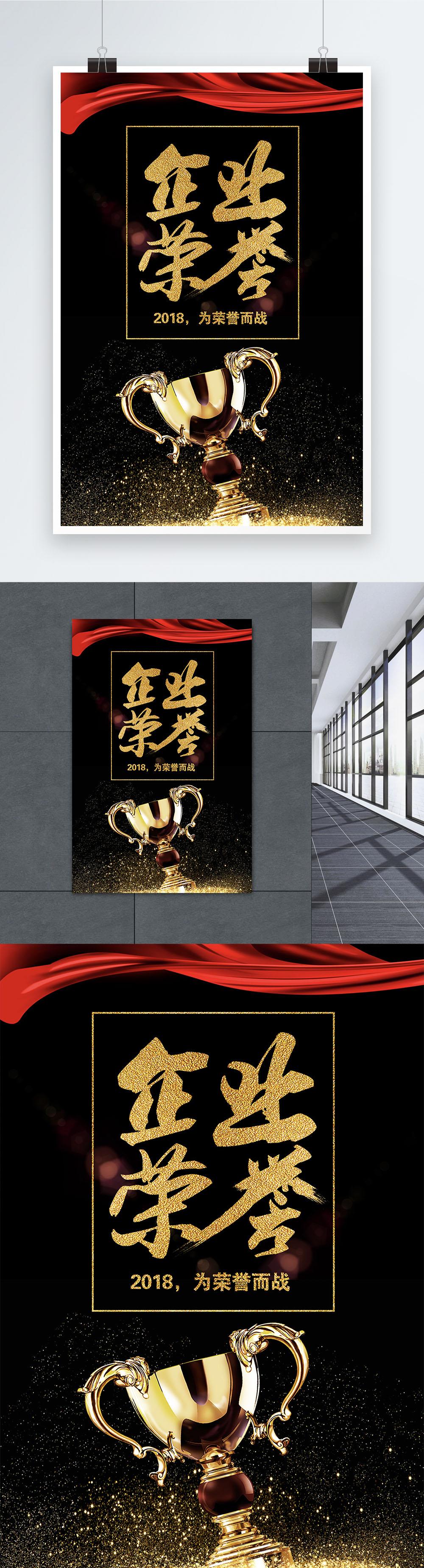 黑金企业2_黑金企业荣誉海报