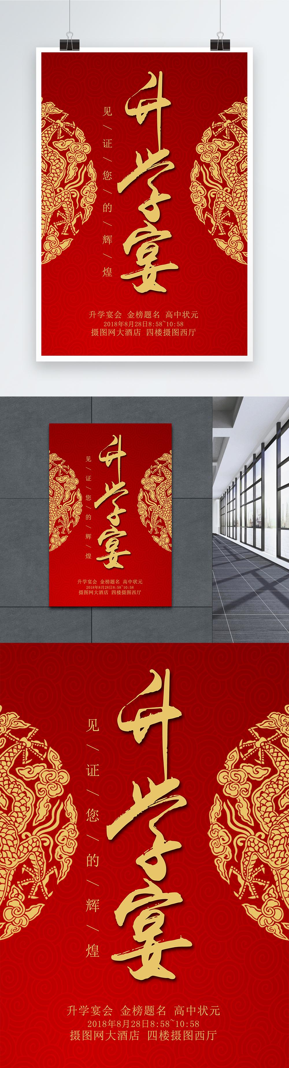 尾牙宴红色喜庆海报图片素材编号400946976_prf高清