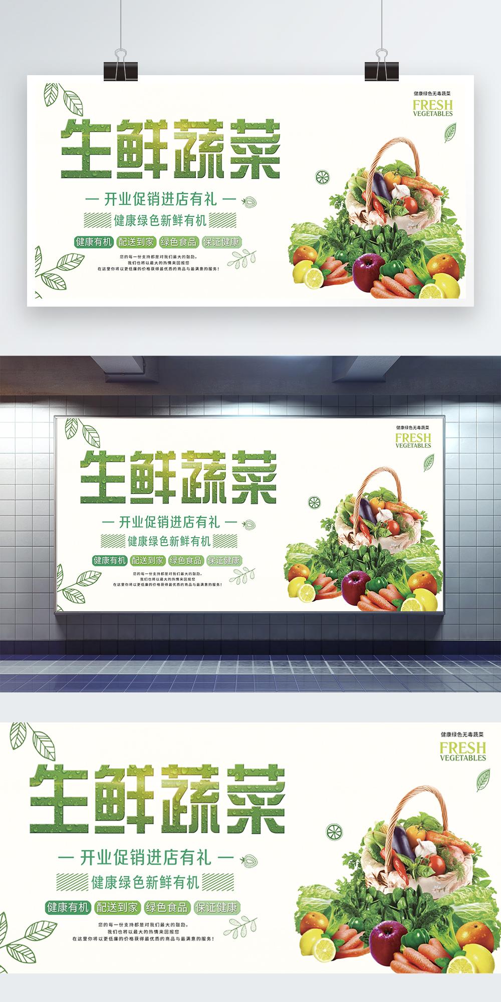 生鲜蔬菜展板设计