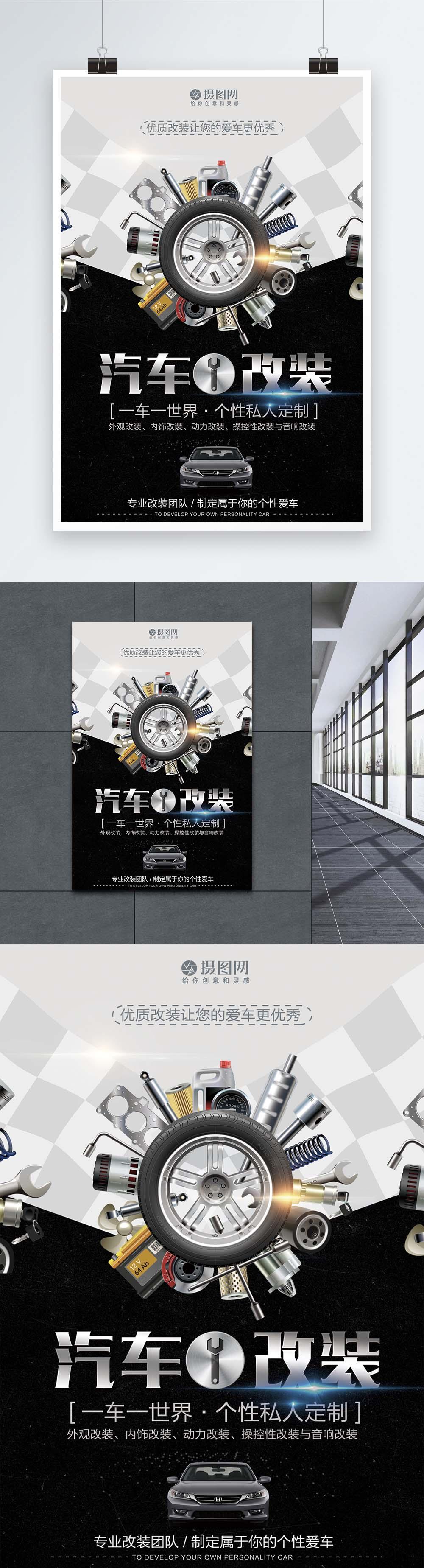 机器零件润滑油海报图片素材编号400150702_prf高清