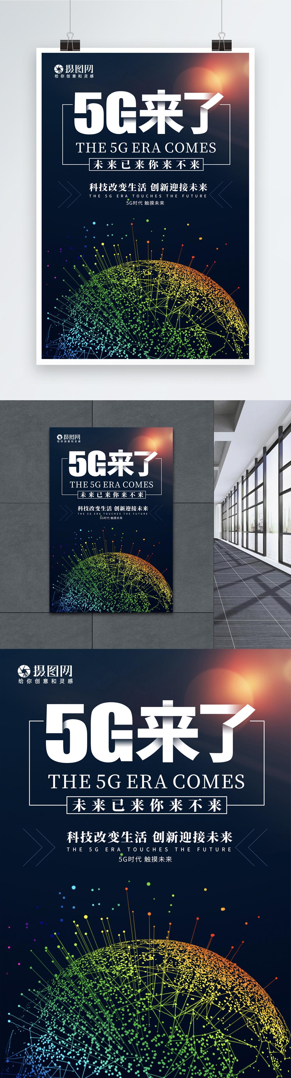 5g时代科技海报图片素材编号400436429_prf高清图片