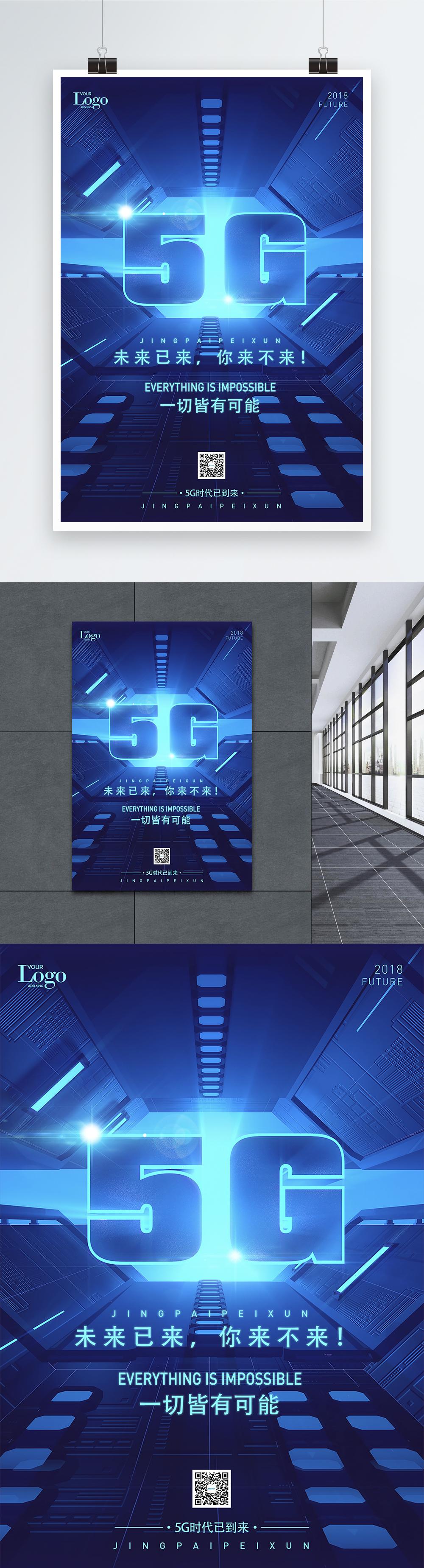 高科技5g网络通讯科技海报图片素材编号400421476_prf