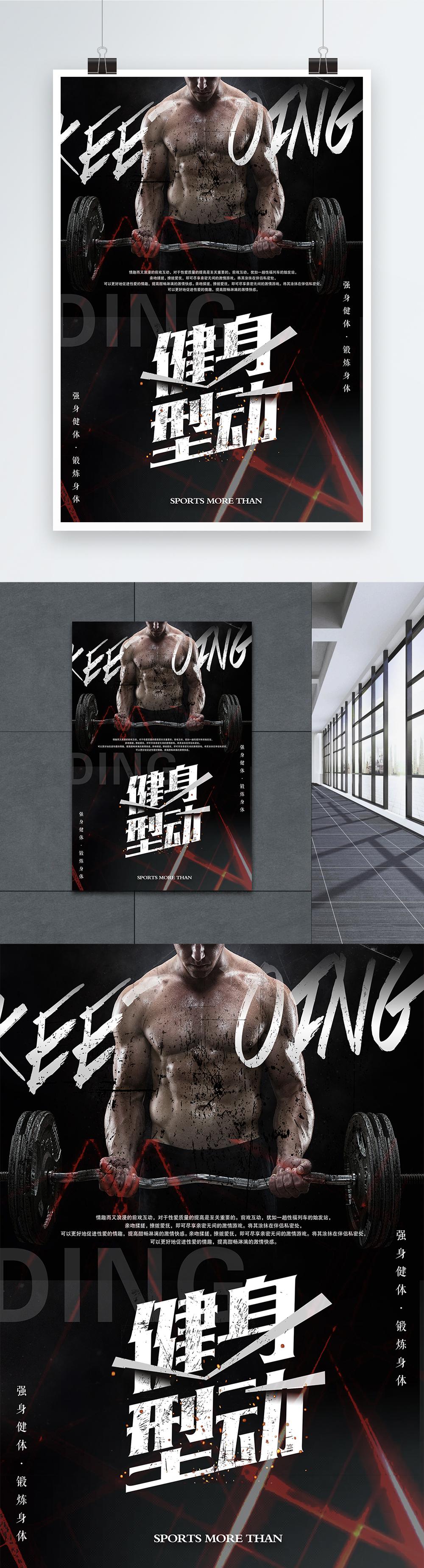 抖音风奔跑吧运动健身海报图片素材编号400901776_prf