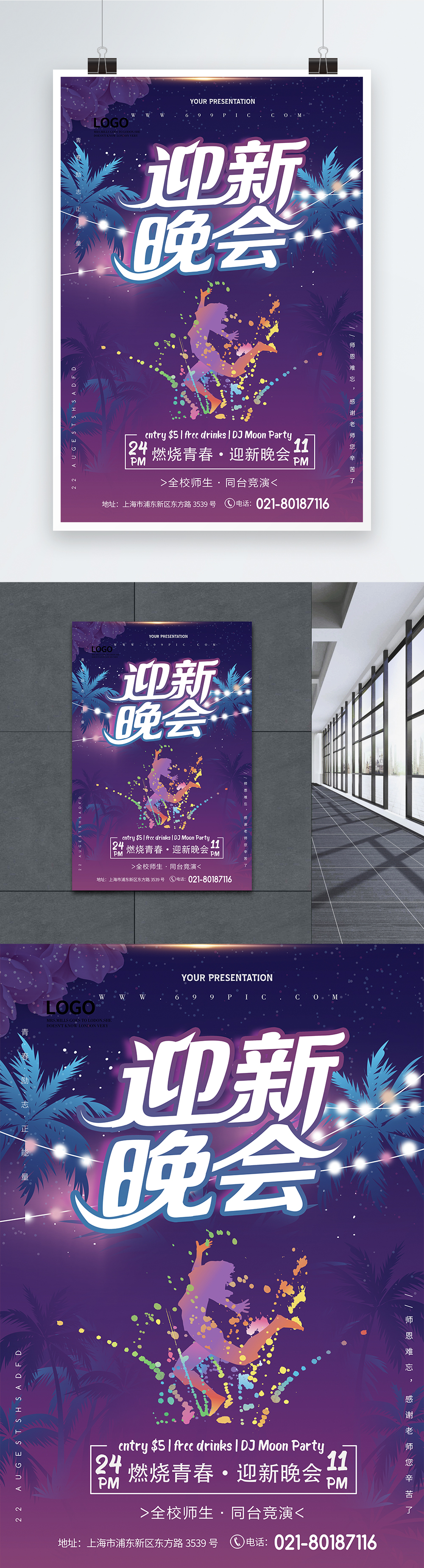 2016迎新晚會海報手繪