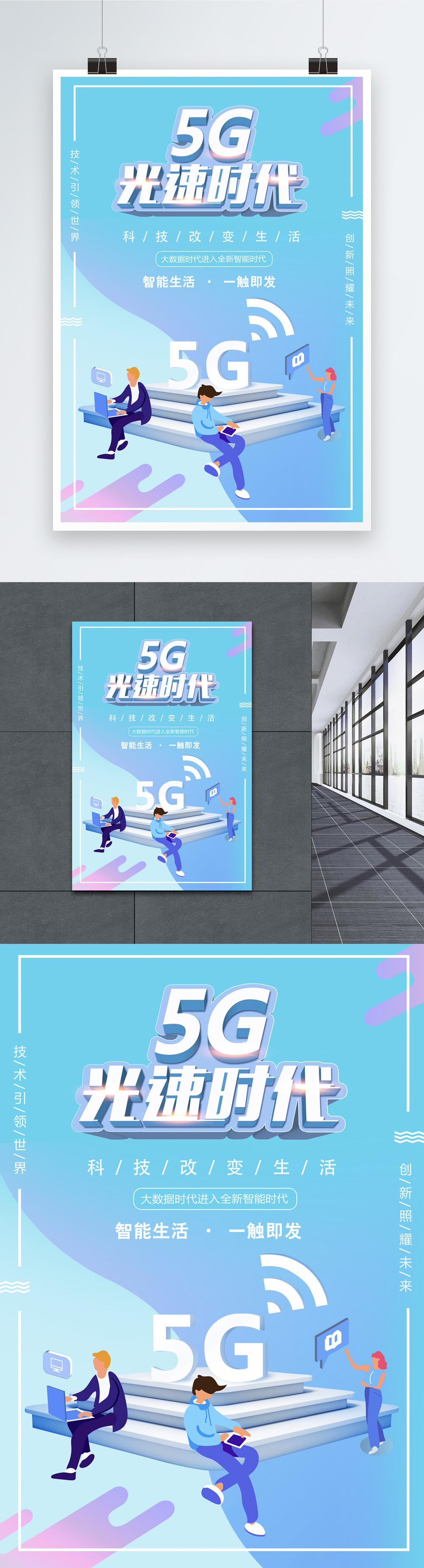 5g智能科技时代海报图片素材编号400604971_prf高清