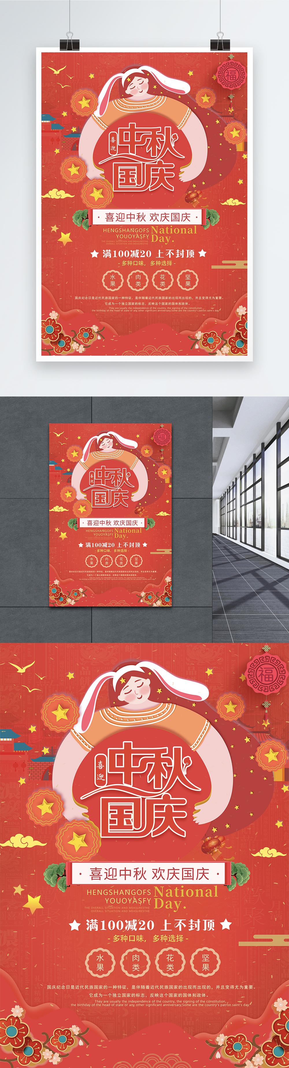 邮票风中秋节海报图片素材编号400324878_prf高清图片