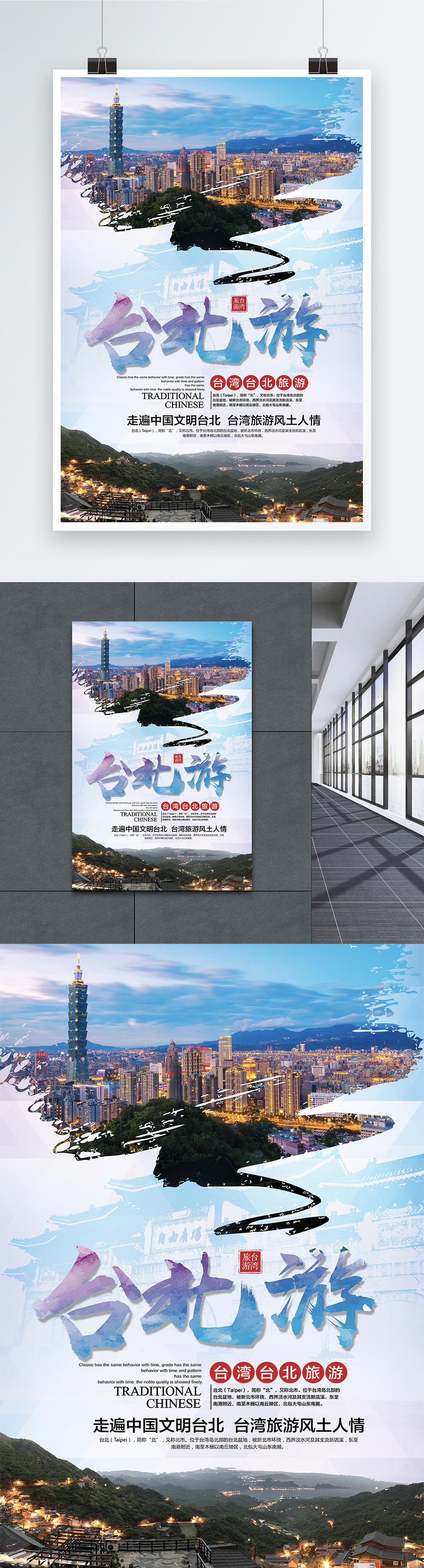 北京印象海报图片素材编号400667619_prf高清图片免费
