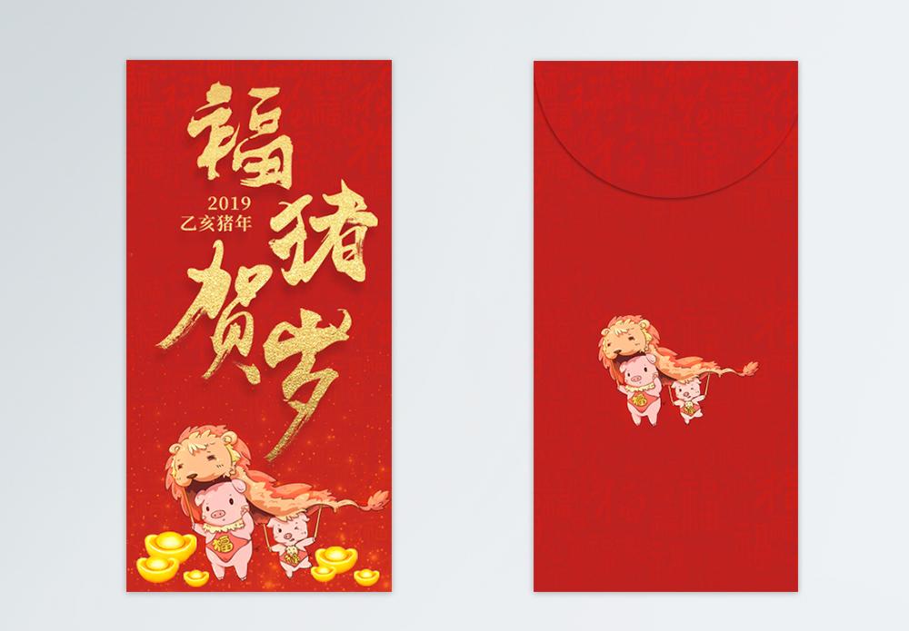 2019猪年新春红包猪事招财