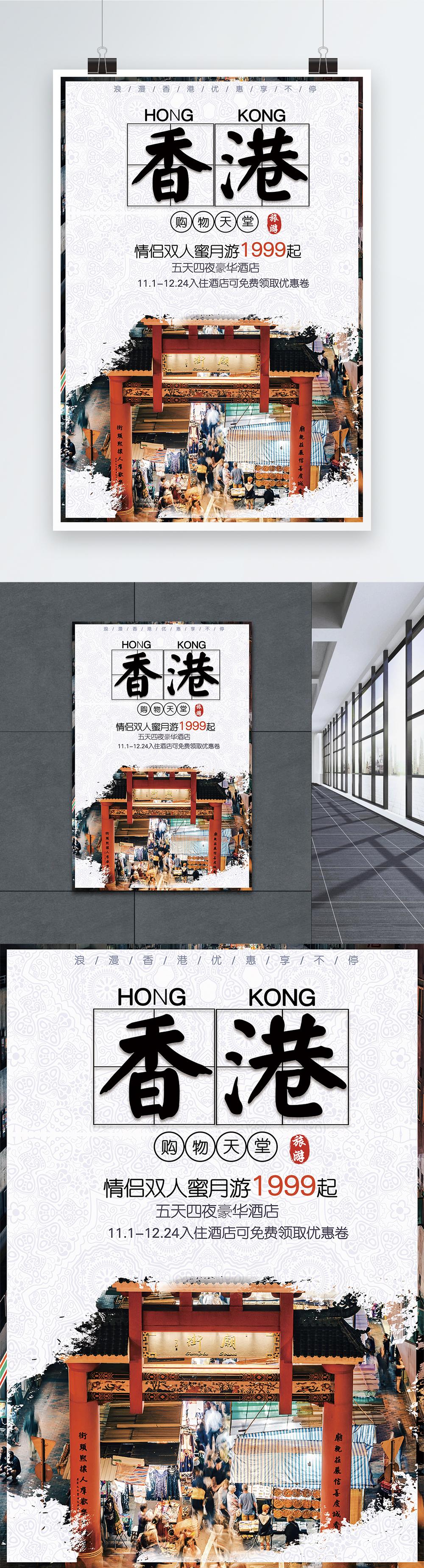 香港旅游海报图片素材编号400191913_prf高清图片免费
