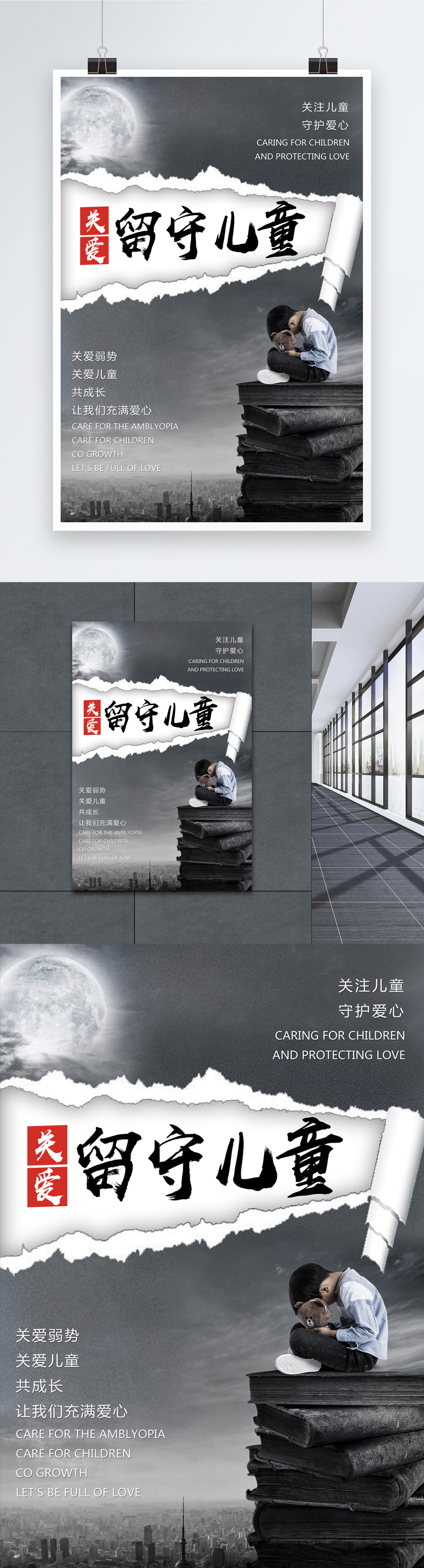 关爱留守儿童公益宣传海报 poster