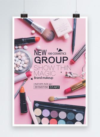 Affiches promotionnelles cosmétiques Modèles