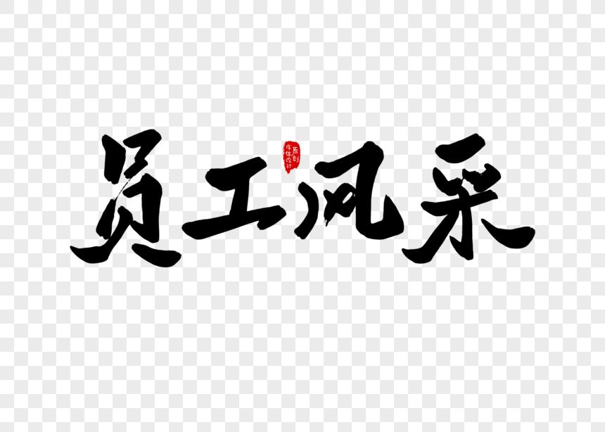 员工风采创意书法字体设计图片素材编号400227621_prf