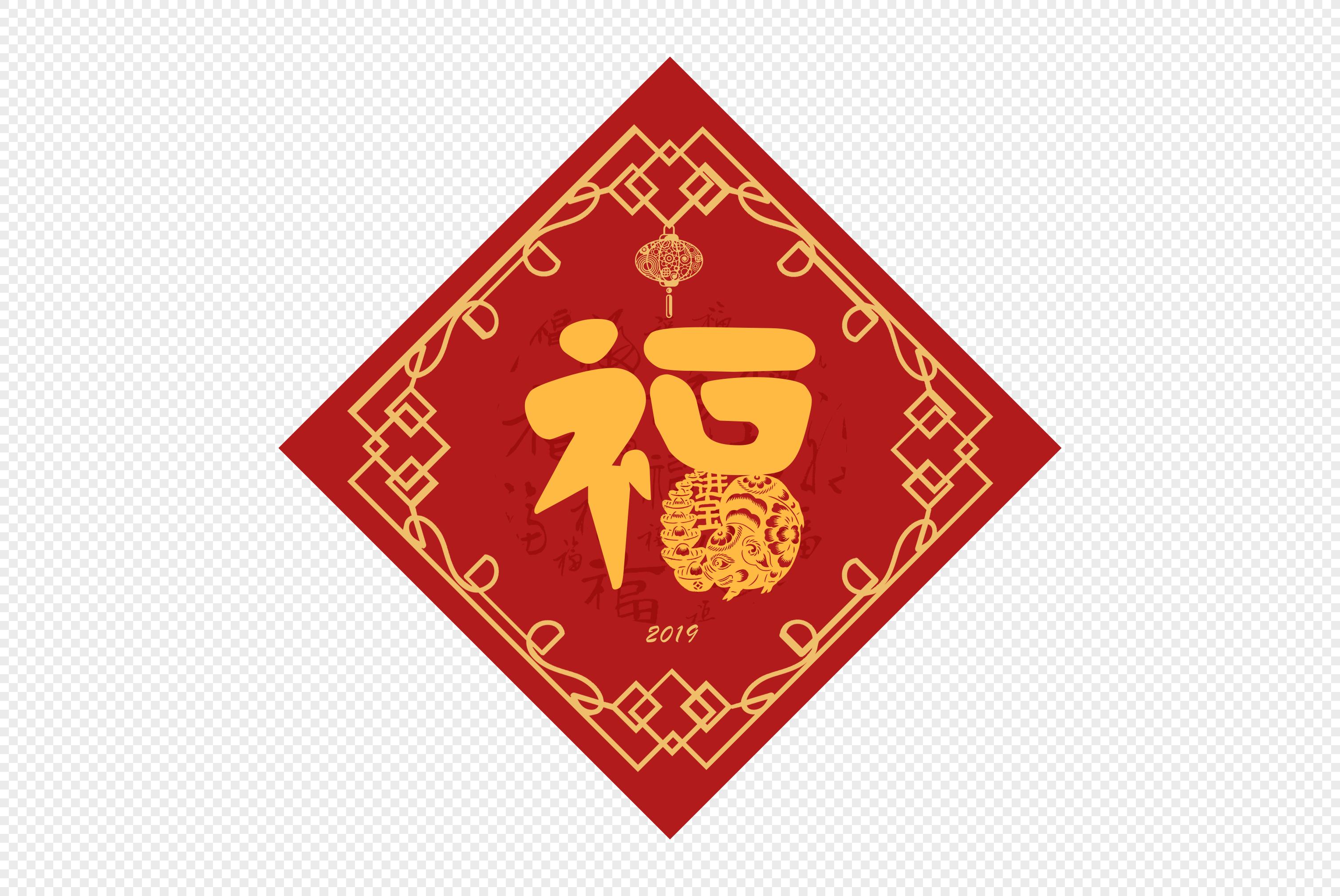 2019春节猪年剪纸元素福字字体设计
