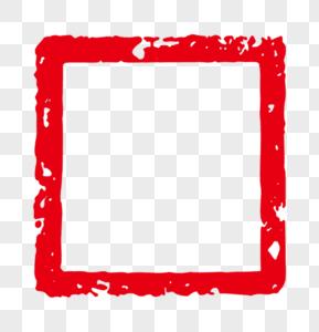 印章红色印章印章边框图片素材-psd图片尺寸1369 ×