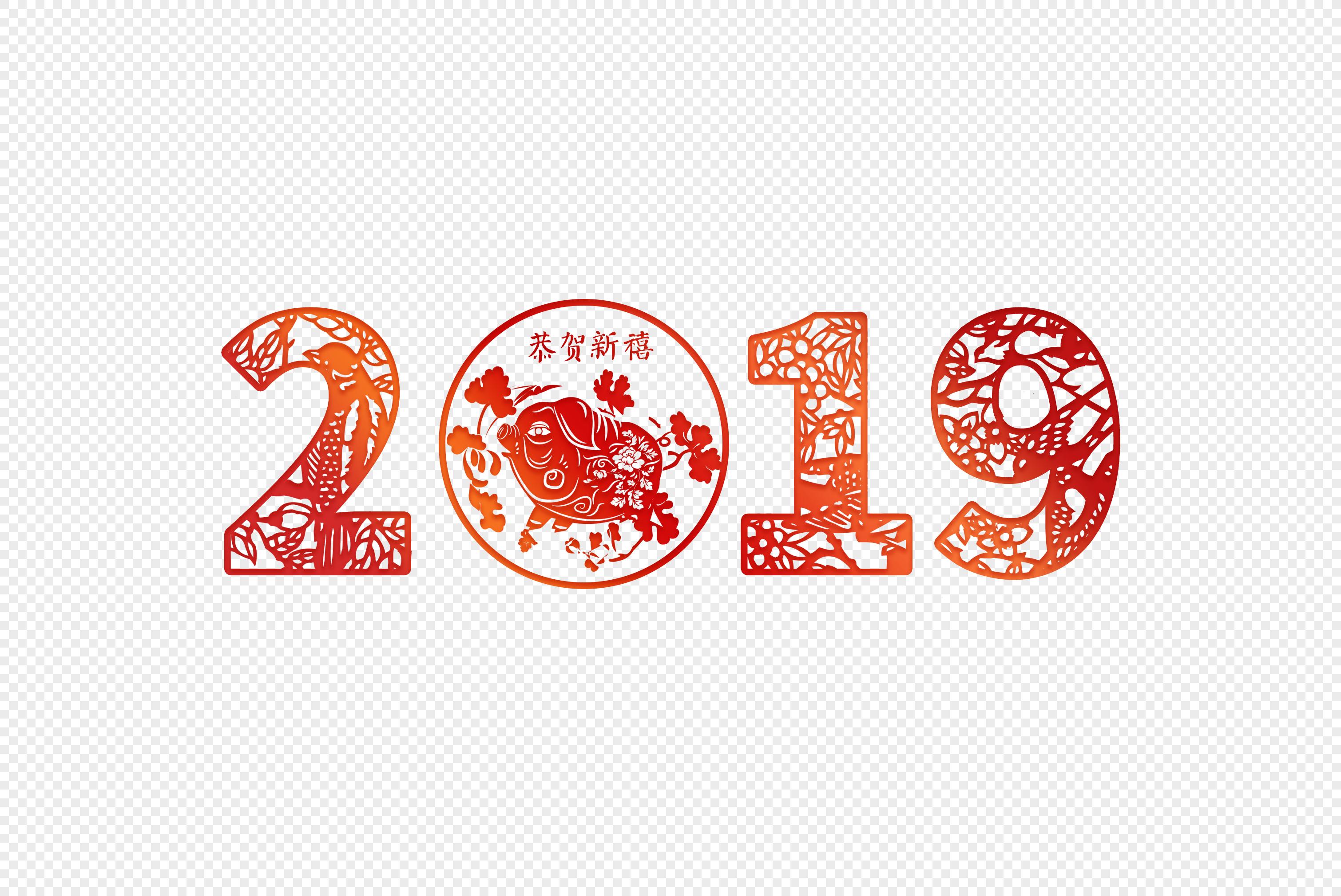 2019春节新年剪纸风字体