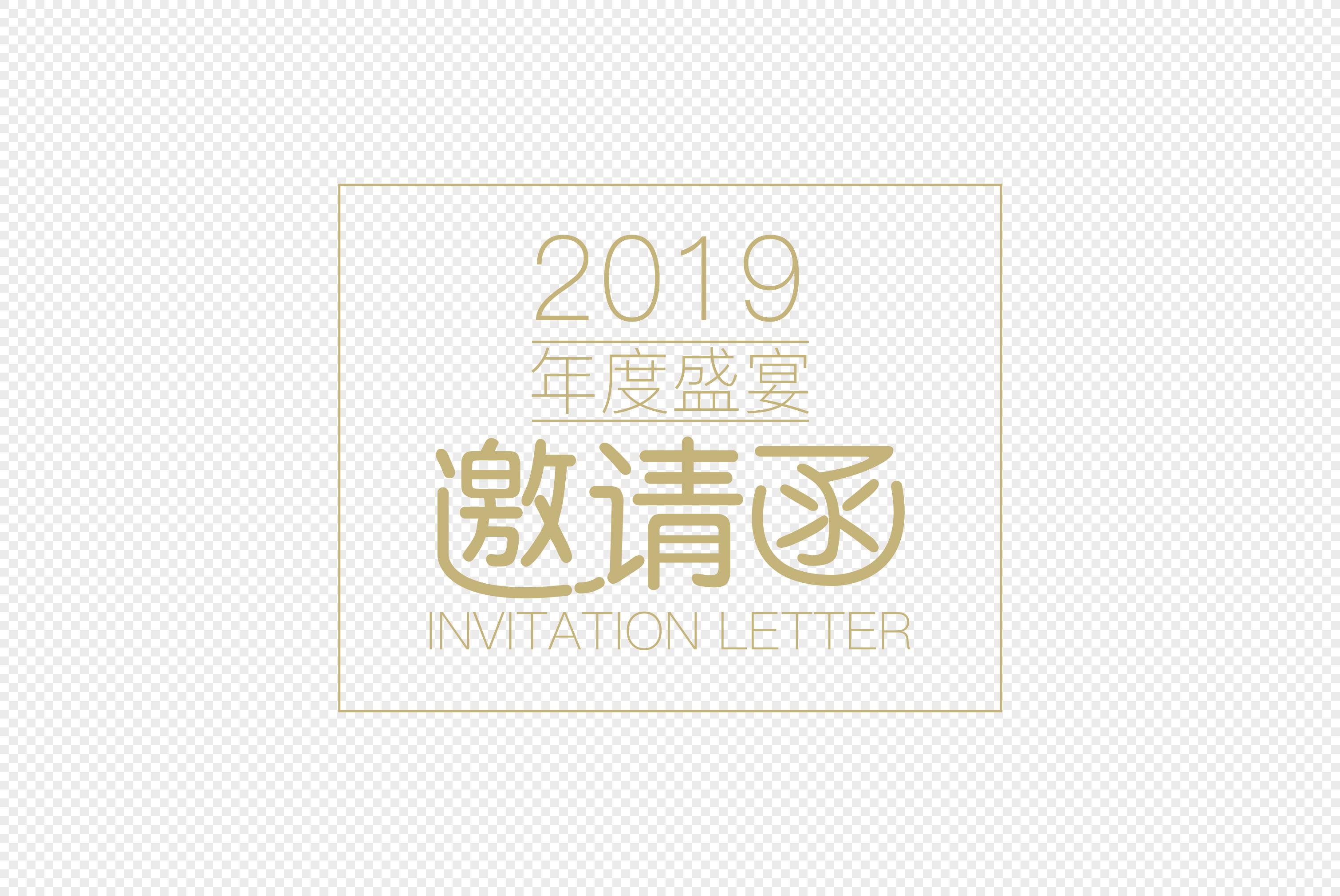 2019年会邀请函字体元素图片素材编号400906184_prf