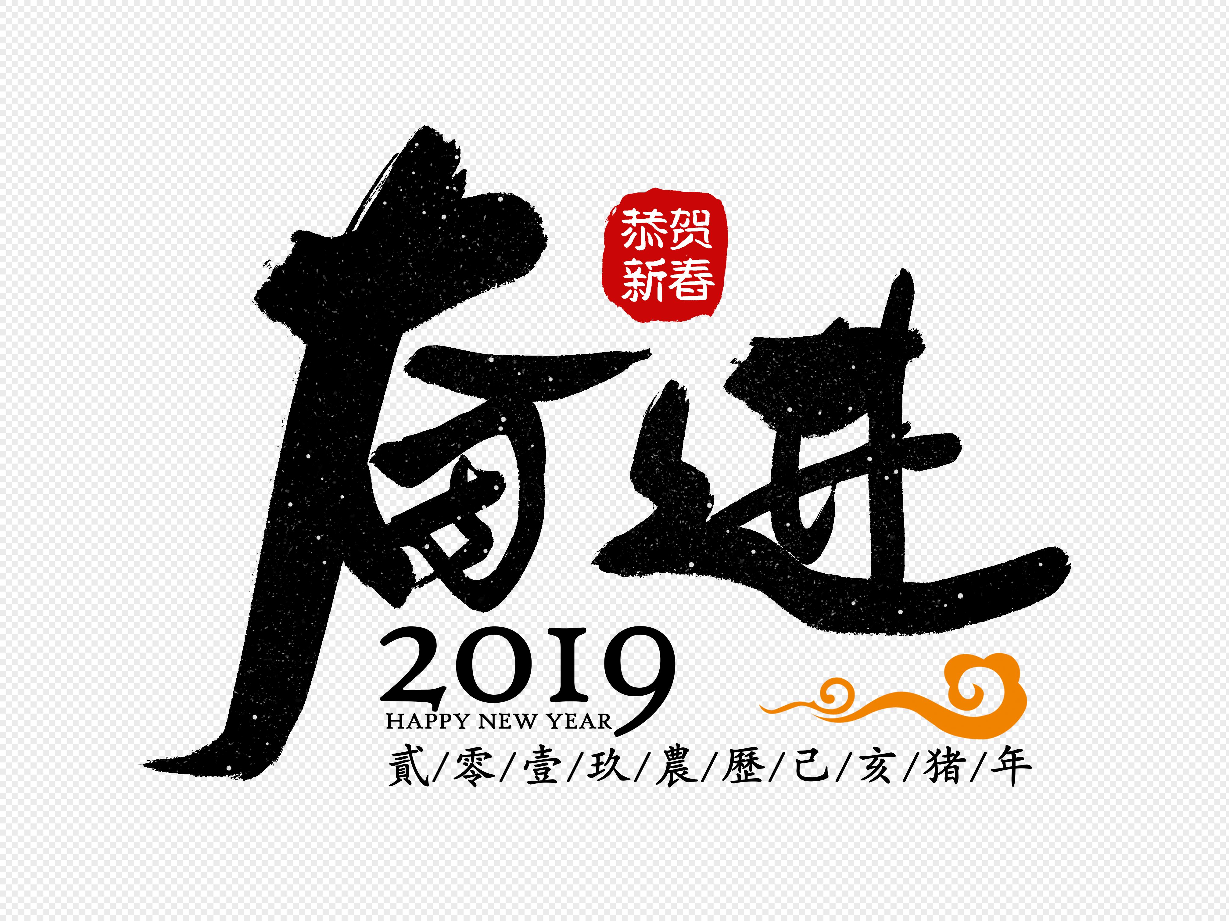 奋进企业励志字体图片素材编号400908784_prf高清图片