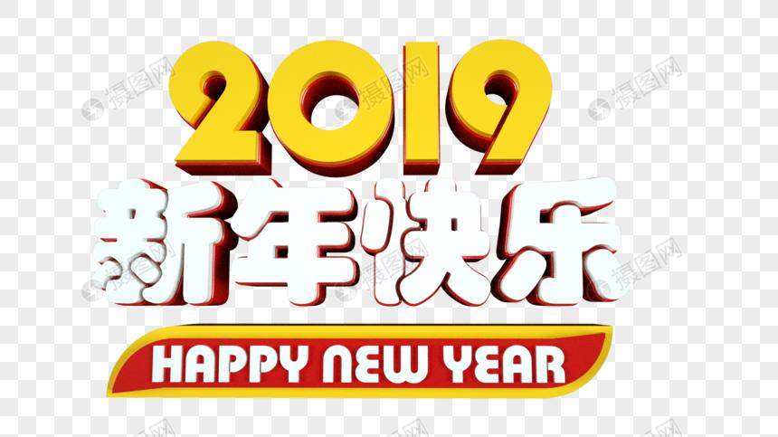 2019新年快乐立体字