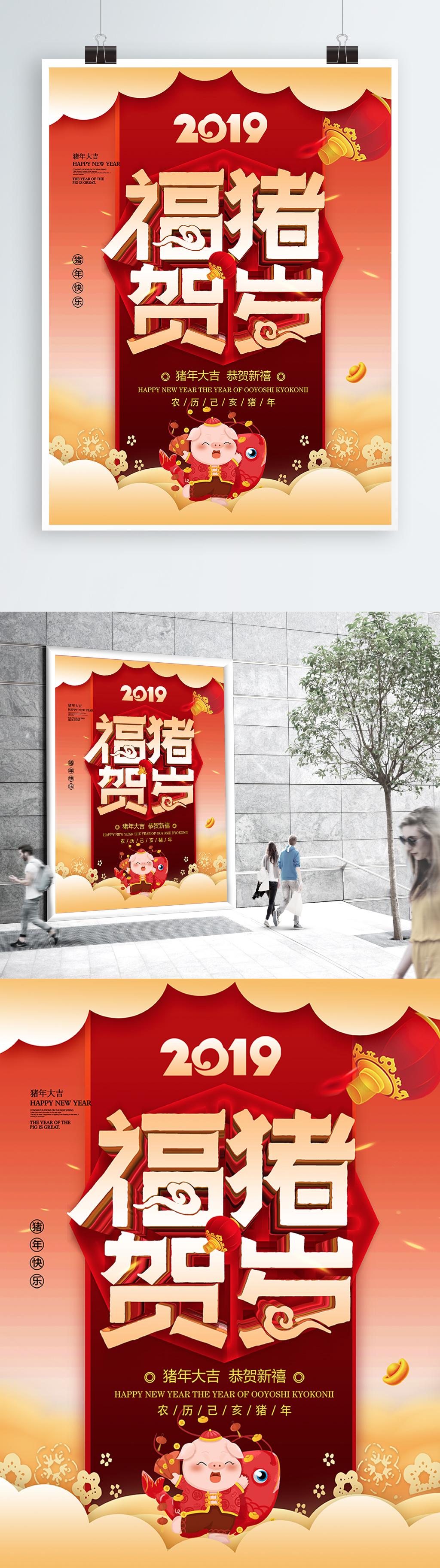 大气立体字福猪贺岁2019猪年海报