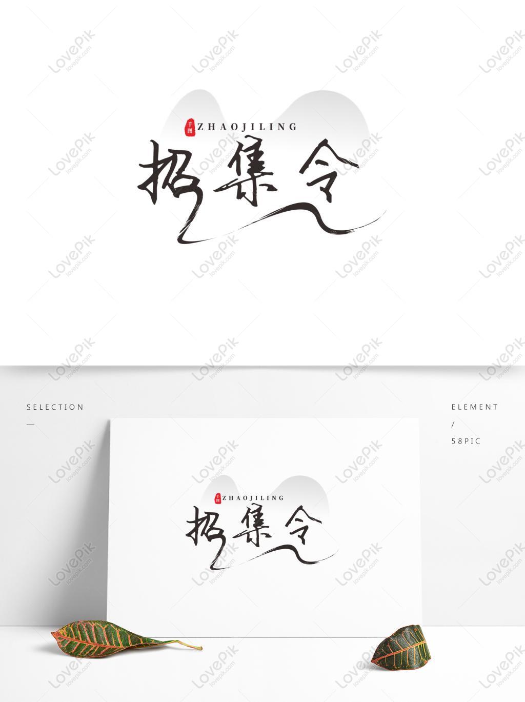招募令招聘艺术字图片素材-psd图片尺寸1369 × 1024