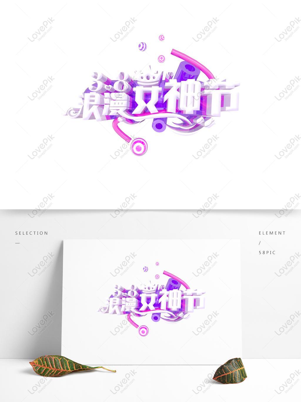 38女王节女神节艺术字文案设计文字排版图片素材-psd
