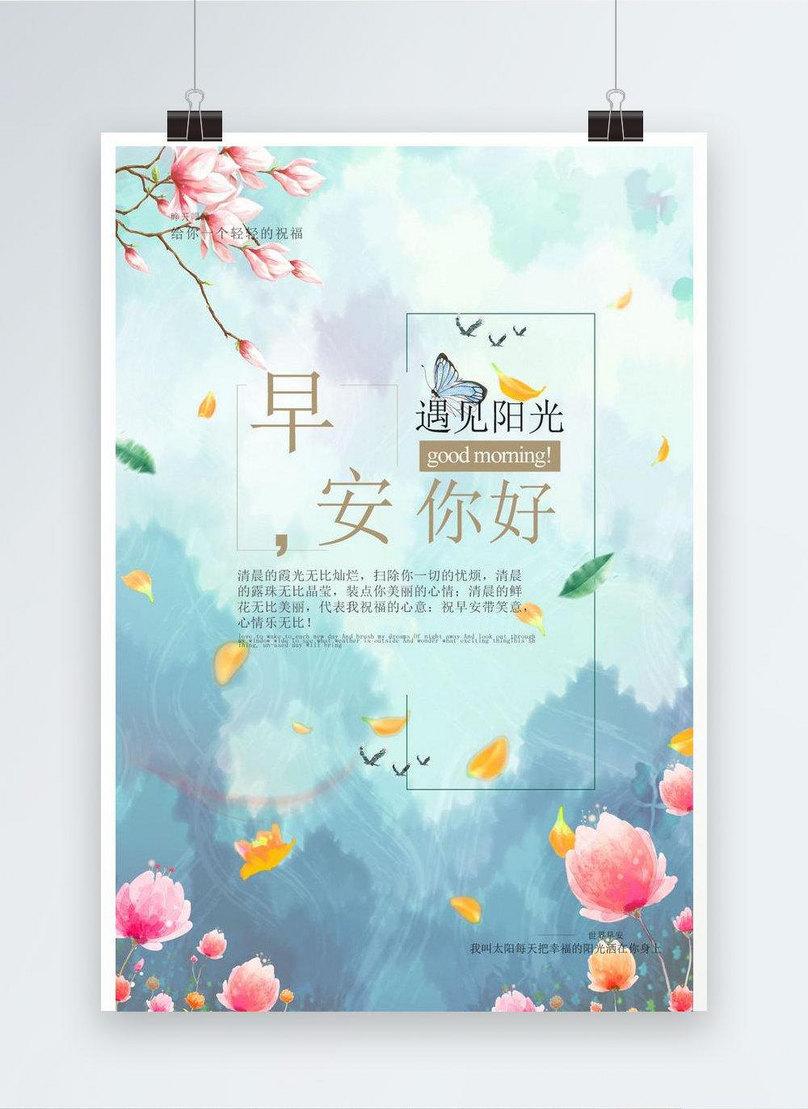 Qianku Asli Selamat Pagi Bunga Sinar Matahari Poster Segar