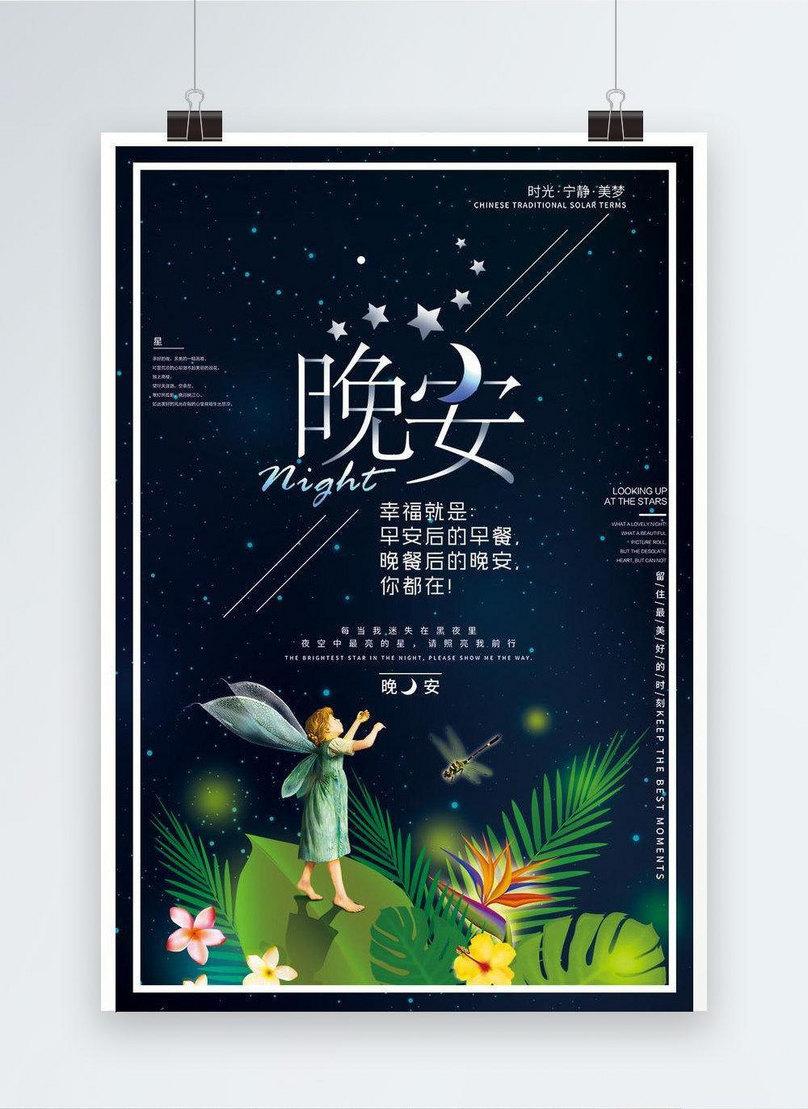 Poster Kisah Selamat Malam Kartun Yang Indah Gambar Unduh