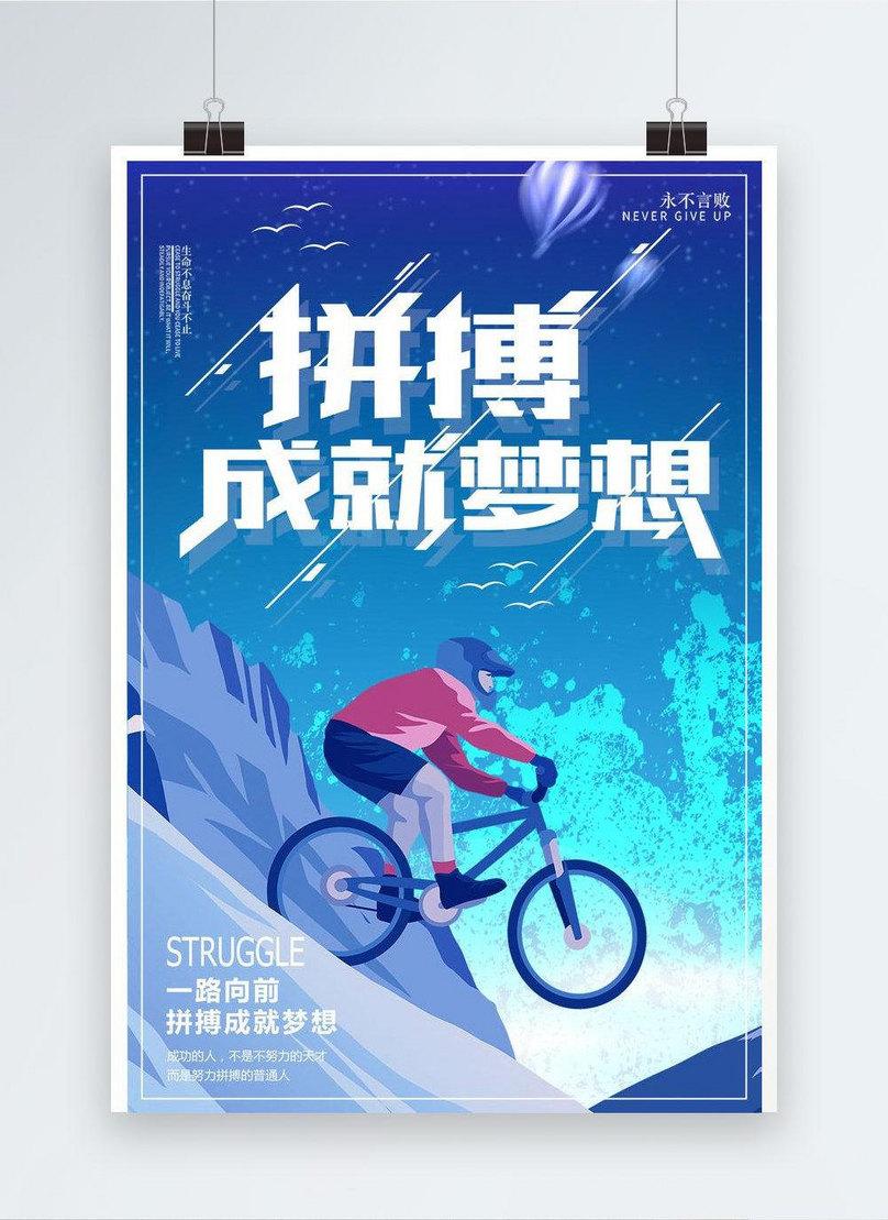 Qianku Original Trabajo Duro éxito Motivacional Poster