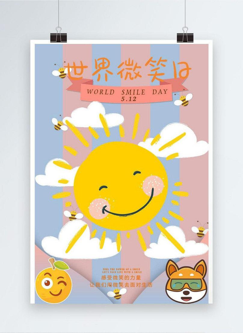 Photo De Soleil Monde Sourire Jour Smiley Visage Couleur De Dessin Anime Numero De L Image664743544 Format D Image Psd Fr Lovepik Com