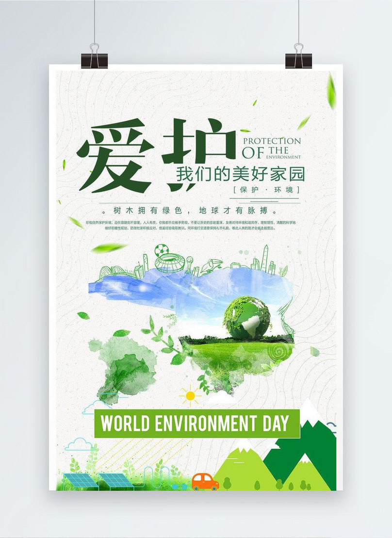 Ribuan Poster Asli Perlindungan Lingkungan Hari Lingkungan Hidup
