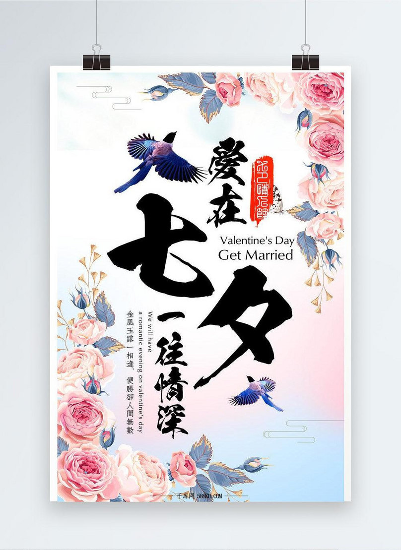 thousands of original qixi festival chinese style poster