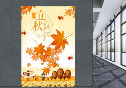 Thousands of original gold vertical autumn maple leaves poster Templates