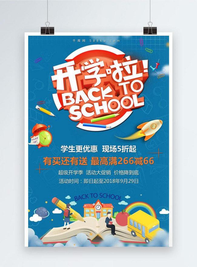 Ribuan Poster Promosi Sekolah Asli Gambar Unduh Gratis Templat 664787927 Format Gambar Psd Lovepik Com