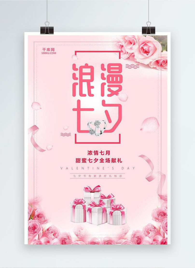 thousands of original pink romantic chinese valentines day gift