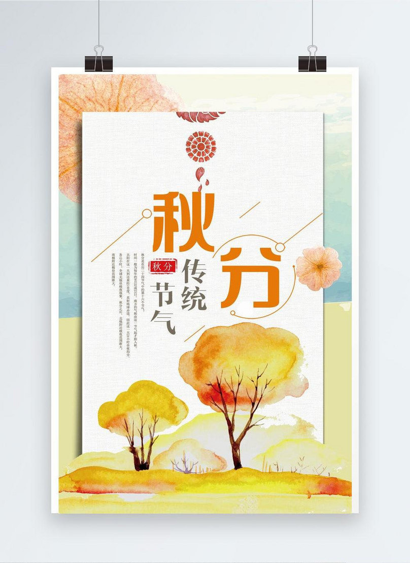 thousands of original twenty four solar terms autumn festival pr