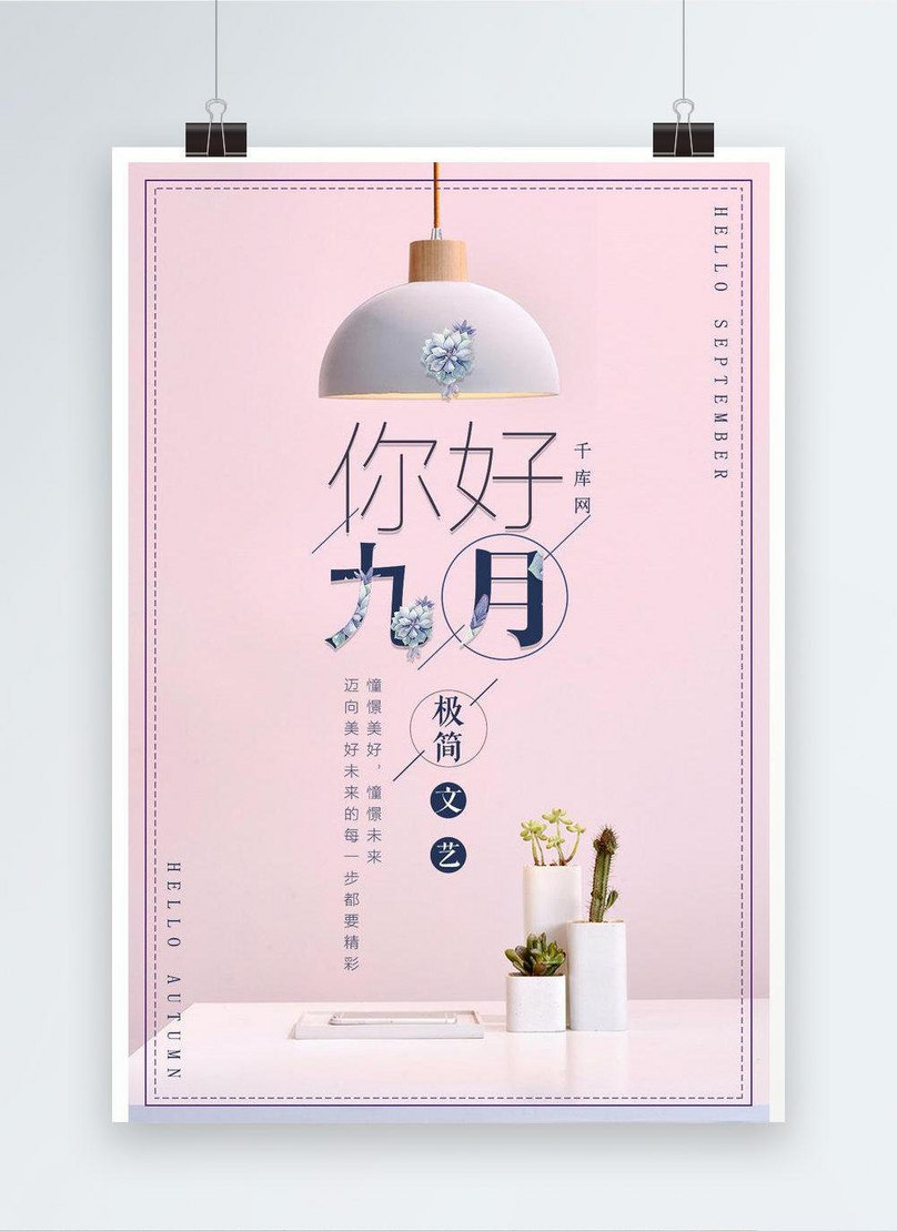 thousands of library original hello september minimalist poster