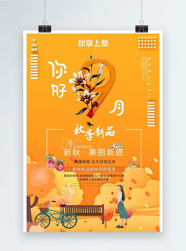 Ribuan Poster Promosi Produk Baru Asli Musim Gugur Gambar Unduh Gratis Templat 664804286 Format Gambar Psd Lovepik Com