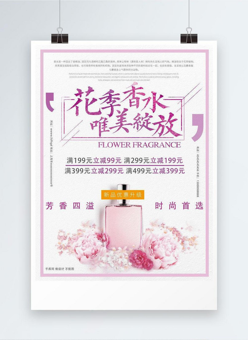 beautiful flower season perfume poster