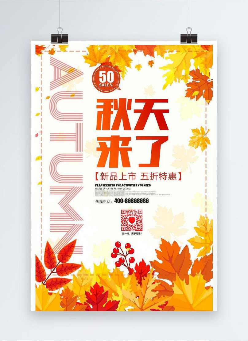 yellow creative autumn is coming promotion poster