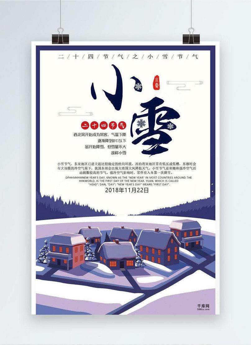 simple and creative twenty four solar snow poster