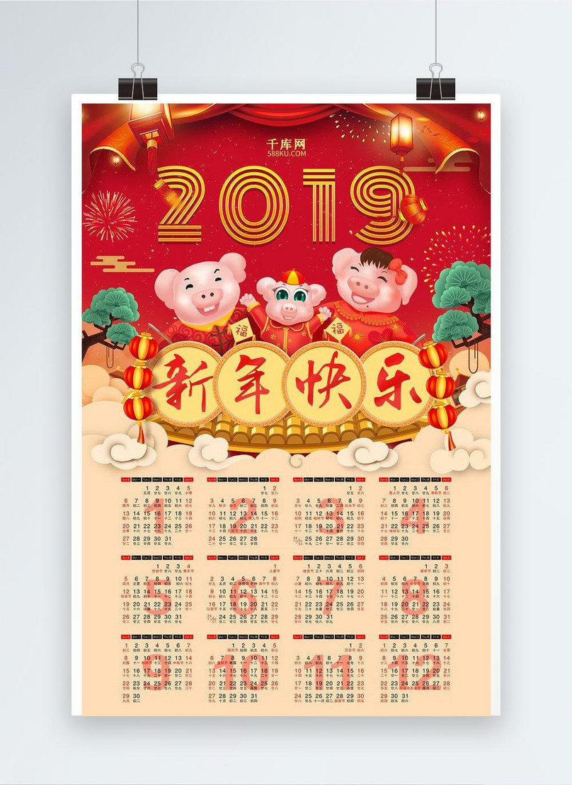creative chinese style 2019 year of the pig calendar poster