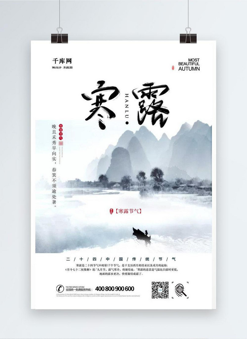 chinese landscape cold dew festival poster