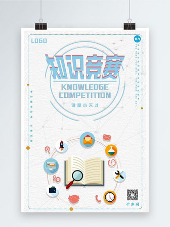 Encyclopedia knowledge contest poster picture template