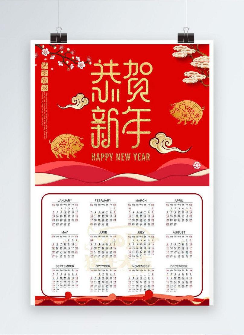 2019 calendar calendar design pig year daji new year sale poster