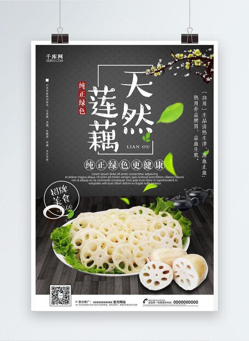 Poster Makanan Akar Teratai Alami Atmosfer Hitam Gambar Unduh