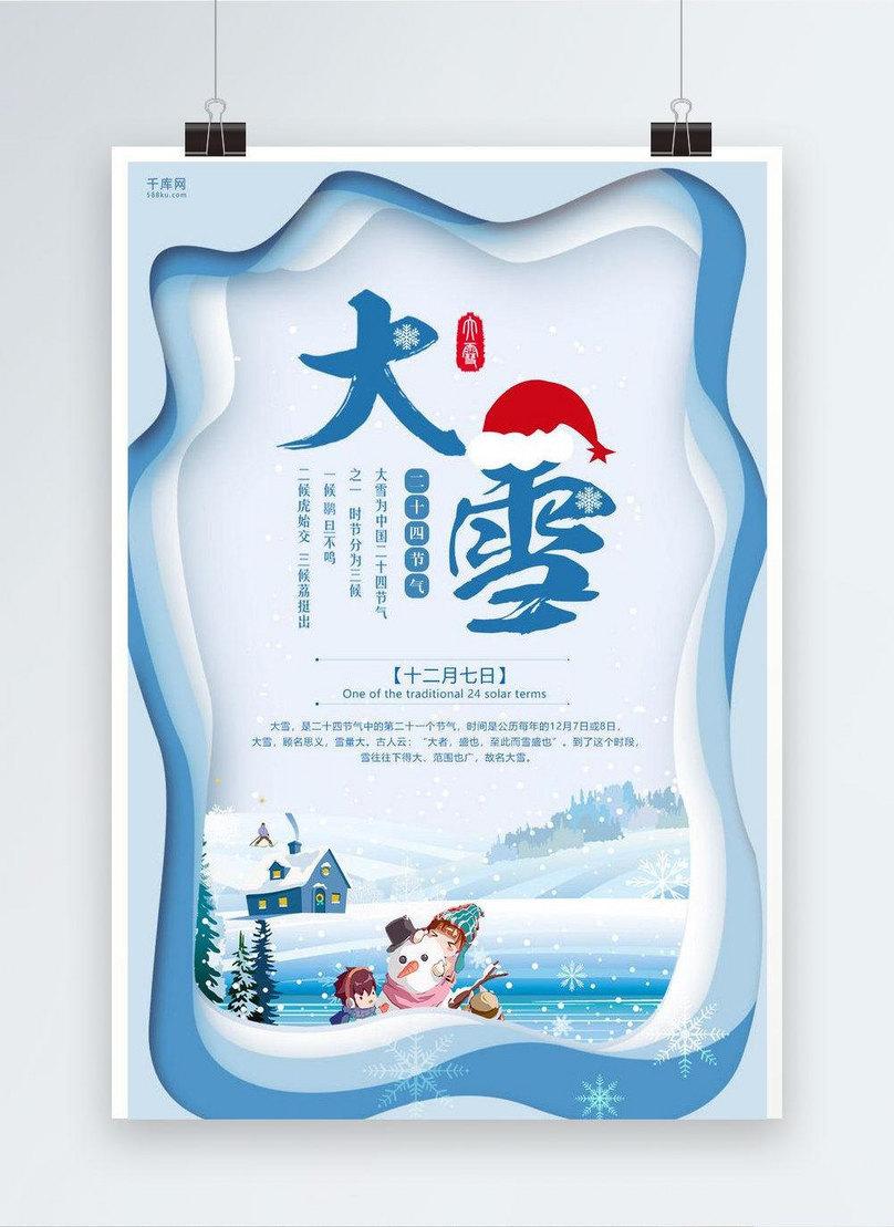 beautiful and simple twenty four solar snow poster