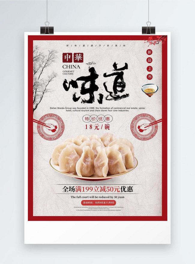 Pangsit Poster Promosi Makanan Dan Minuman Gambar Unduh Gratis Templat 664824525 Format Gambar Psd Lovepik Com