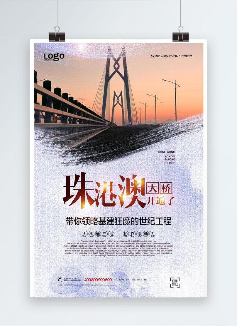 Poster Membuka Jembatan Hong Kong Zhuhai Macao Gambar Unduh