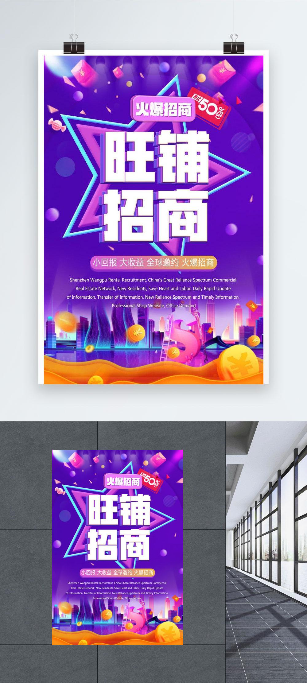 Creative real estate investment poster template image_picture free